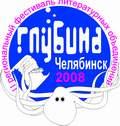 Челябинский региональный фестиваль литературных объединений «ГЛУБИНА»